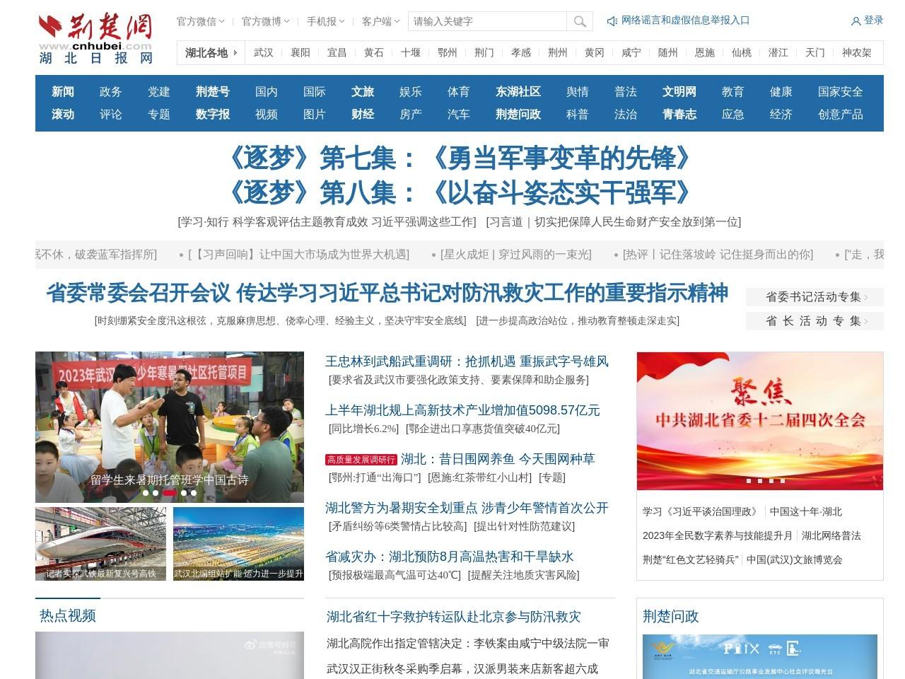 荆楚网的网站截图