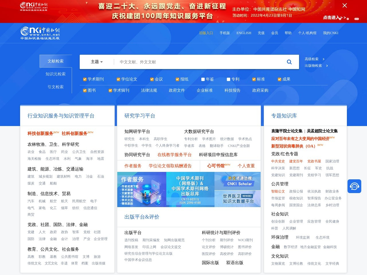中国知网的网站截图