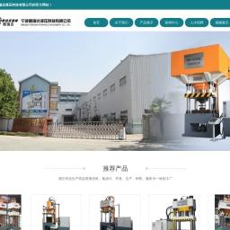 宁波普瑞达液压科技有限公司