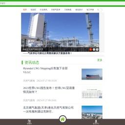 液化天然气(LNG)网-Liquefied Natural Gas Web