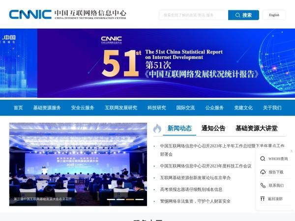 中国互联网