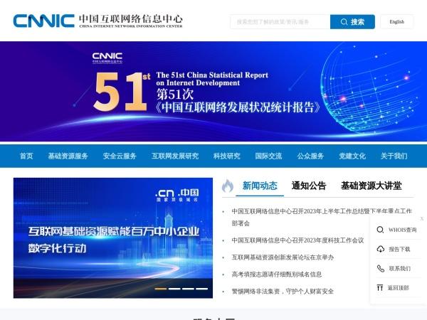 www.cnnic.net.cn的网站截图