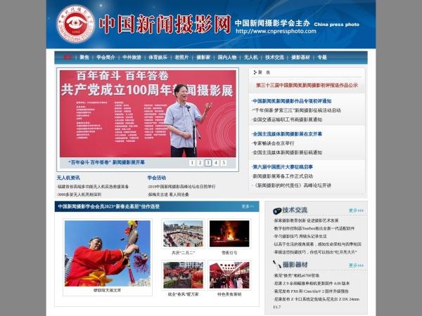 www.cnpressphoto.com的网站截图