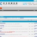 cpc中文印刷社区