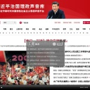 中国广播网