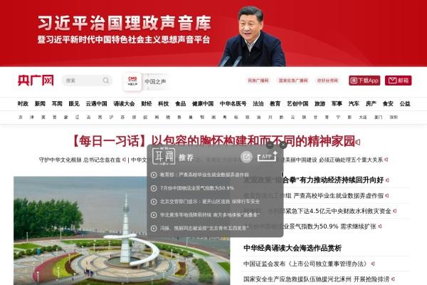 央广网首页,仅供参考