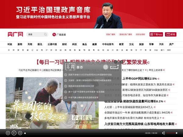 www.cnr.cn的网站截图