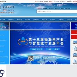 中国智慧城市网|智慧城市领域第一门户网站|www.cnscn.com.cn|中国通信工业协会物联网应用分会