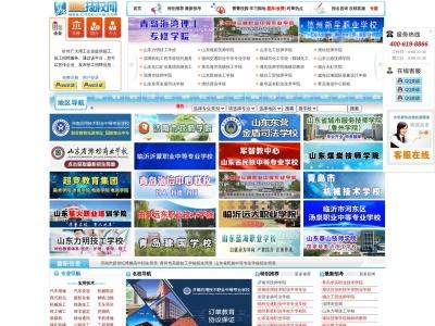 山东技校网--山东技校职业技工--招生就业门户【--】