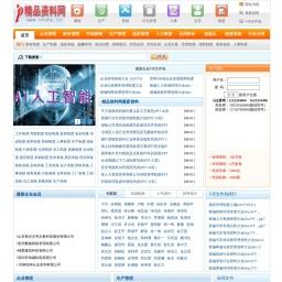 精品资料网 - 提供企业管理课程与企业管理资料下载