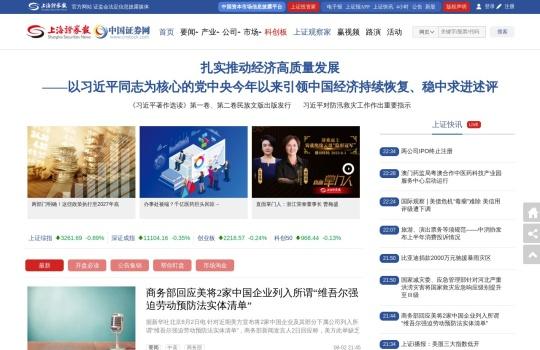 中国证券网_中国证券网官网