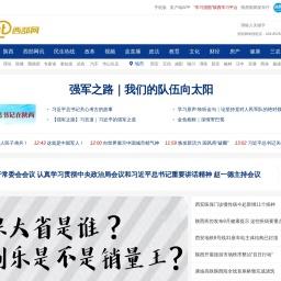 西部网(陕西新闻网)-主流媒体 陕西门户 www.cnwest.com