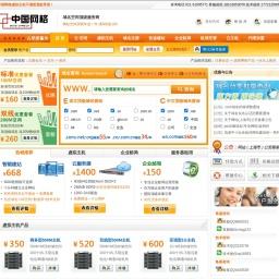 虚拟主机免费试用 域名空间 域名注册 虚拟主机租用 网站建设-中国网格