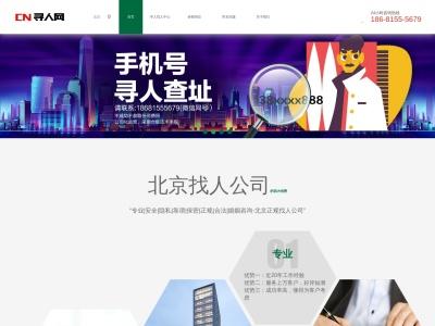 中國尋人網