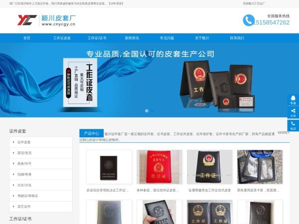 苍南颖川工艺品厂