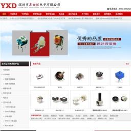 电位器,可调电阻,可调电容,进口品牌电位器,深圳友兴达电子有限公司