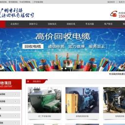 电缆线回收 发电机回收 变压器回收 中央空调回收-「利臻回收」