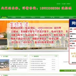 多功能营养早餐车_电动小吃车_流动餐饮车厂家-淄博齐丰餐饮设备有限公司