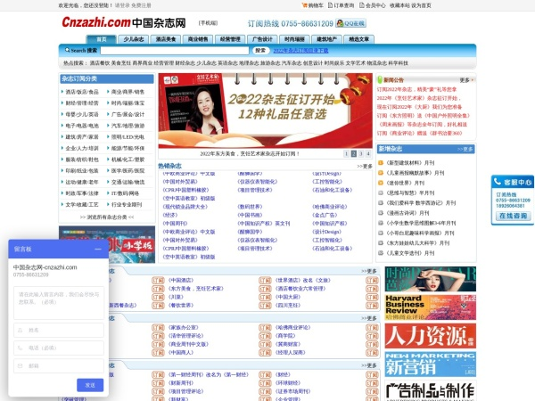 中国杂志网