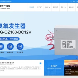 臭氧发生器厂家_小型臭氧发生器_活氧羟基发生器-浙江致广科技有限公司