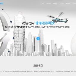 珠海网站建设,珠海APP开发,珠海SEO网站排名优化推广-珠海远讯科技