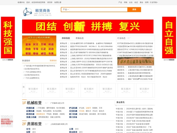中国租赁网