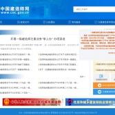 中国建造师网官网