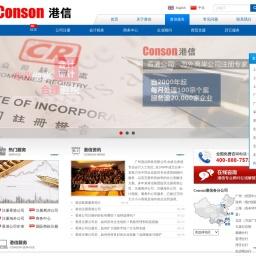 香港公司审计/年审-注册海外/离岸/香港公司-港信Conson