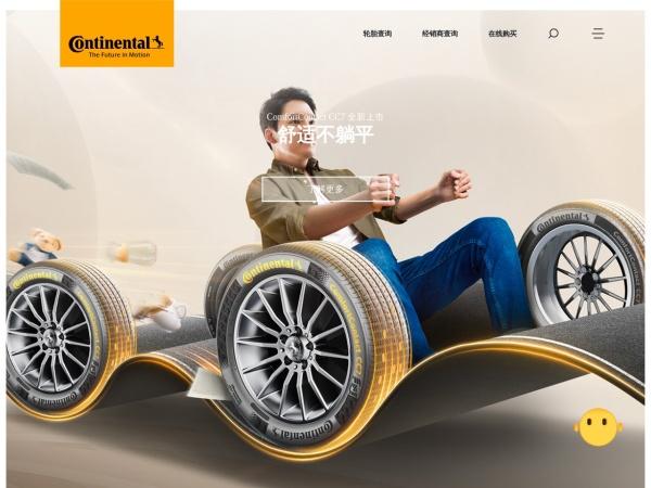 Continental 轮胎中国官网