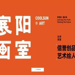 广州画室排名_广州十大美术培训班_广州最好的画室之一-广州寒阳画室