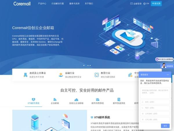 盈世Coremail邮件系统