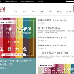 影像中国网-中国摄影家协会主办