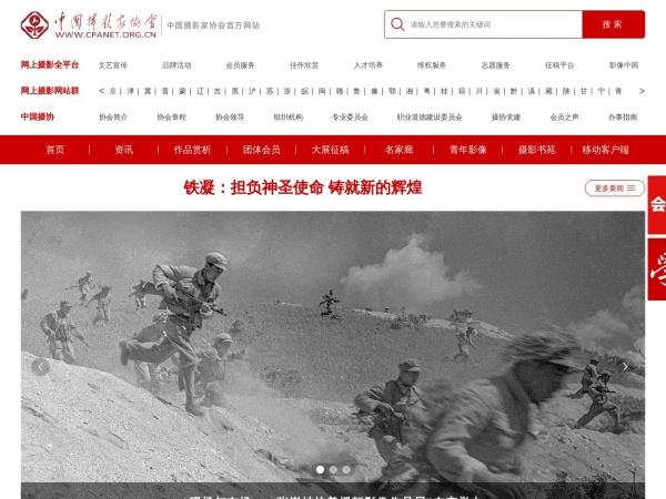 www.cpanet.org.cn的网站截图