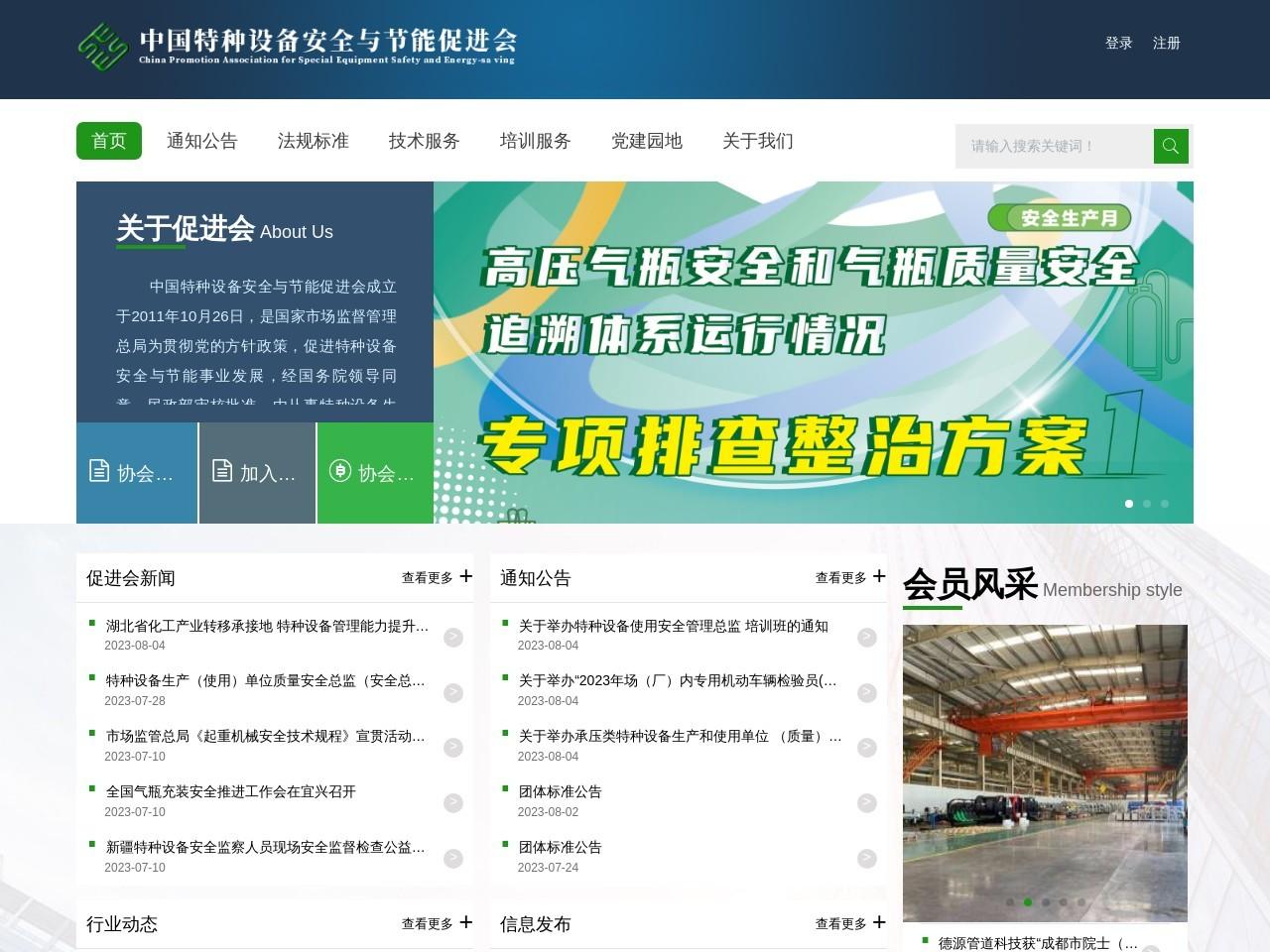 中国特种设备安全与节能促进会的网站截图