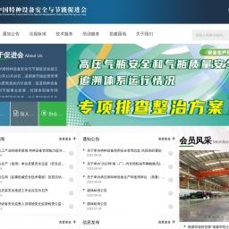 中国特种设备安全与节能促进会_中国特种设备安全与节能促进会
