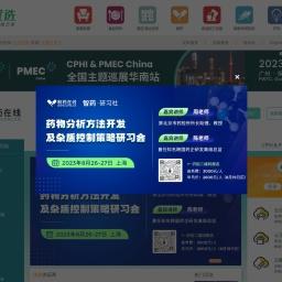 CPhI制药在线_原料药、制剂及制药机械设备专业网上贸易平台