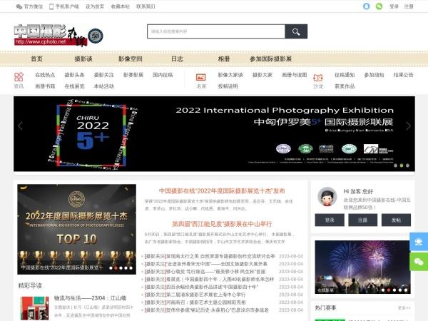 中国摄影在线网