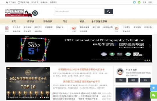 中国摄影在线_中国摄影在线官网