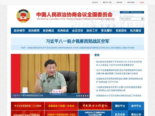 www.cppcc.gov.cn的网站截图