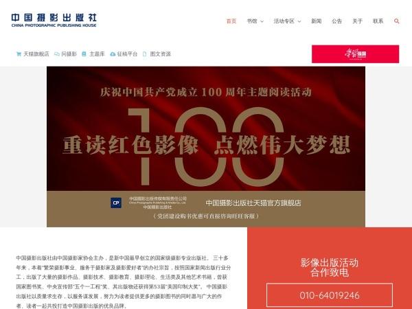 www.cpph.com的网站截图