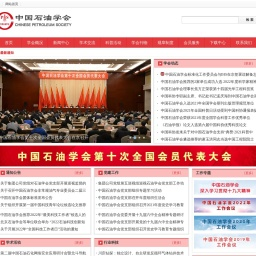 中国石油学会