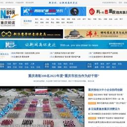 新华网重庆频道-重庆地区最具影响力的网络媒体