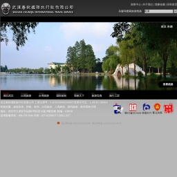 武汉春秋国际旅行社
