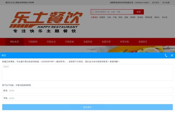 乐土餐饮 重庆餐饮创业平台