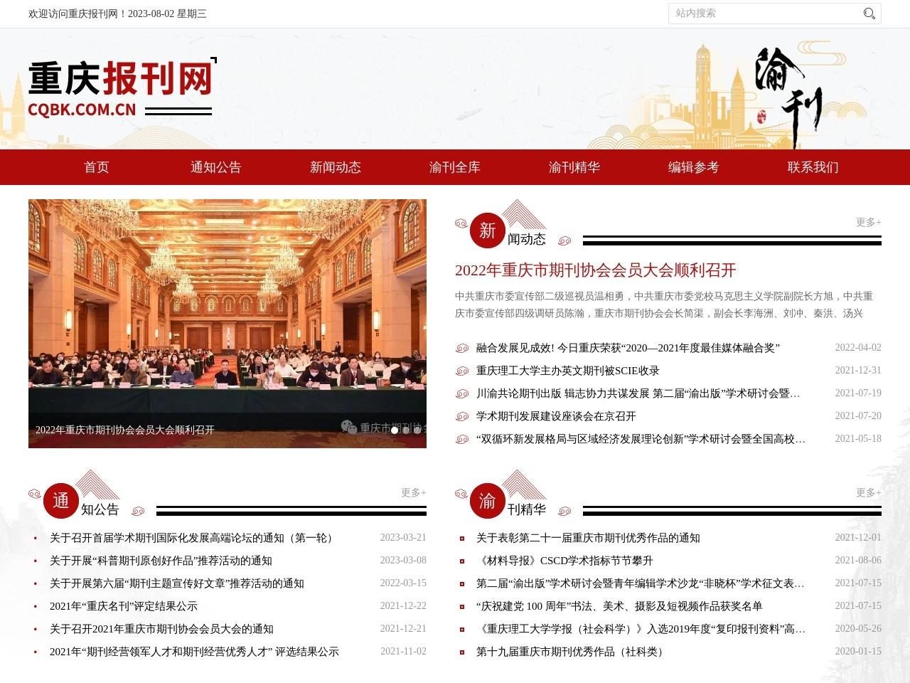 重庆报刊网