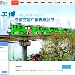 重庆地铁广告-地铁广告价格-重庆地铁广告公司-达于博轨道传媒