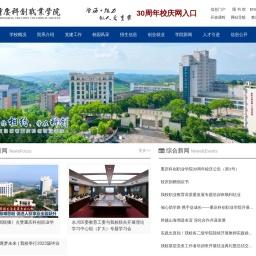 重庆科创职业学院门户网站〔www.cqie.cn〕