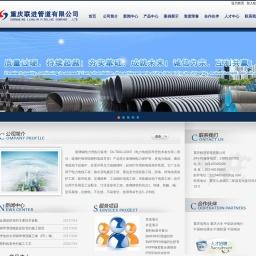 重庆波纹管|重庆钢带管|重庆塑钢管|重庆联进管道有限公司