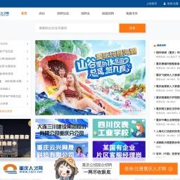 重庆人才网首页_重庆人才网