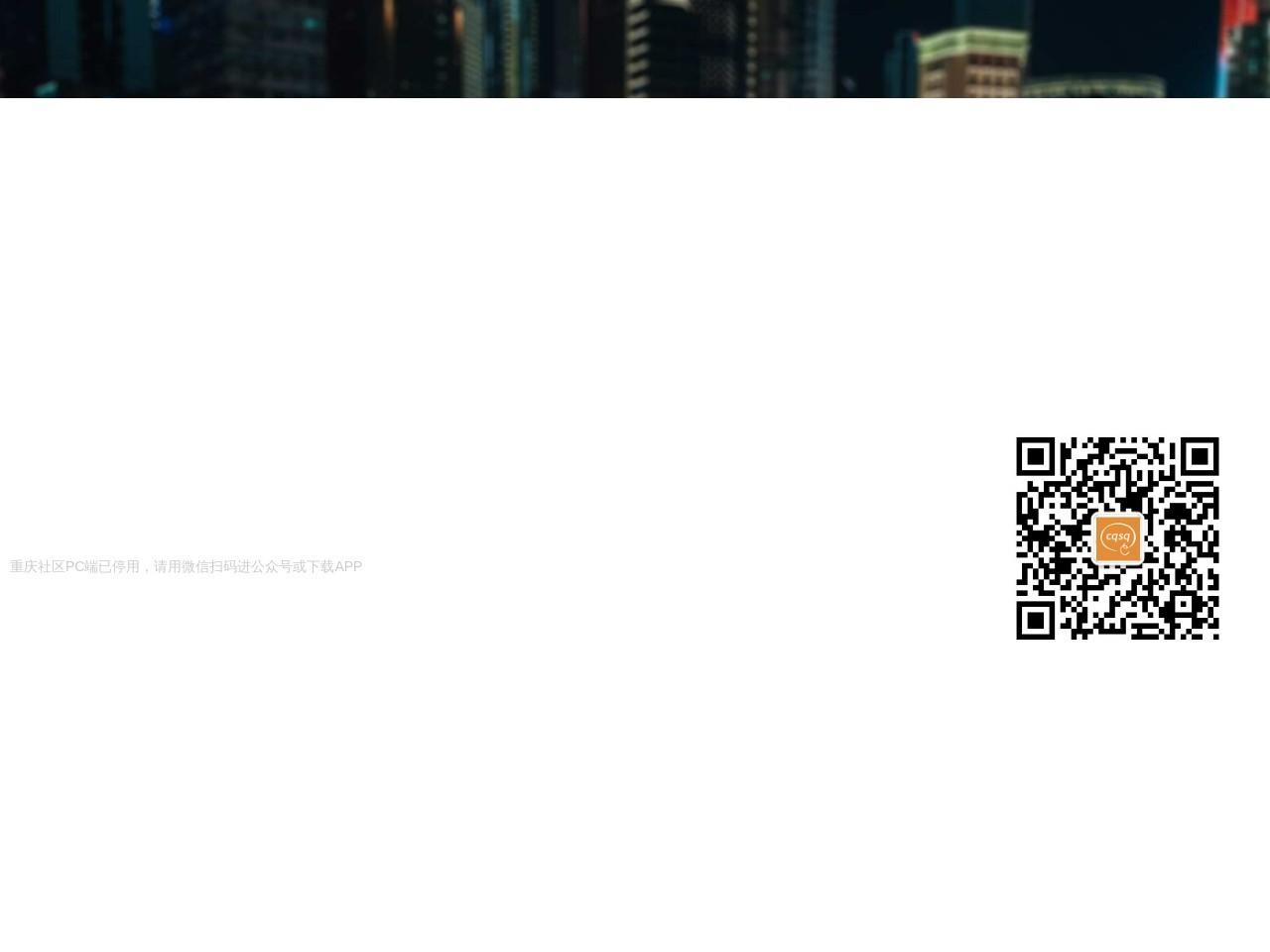 重庆社区 - 重庆二手|重庆论坛|原重庆IT论坛